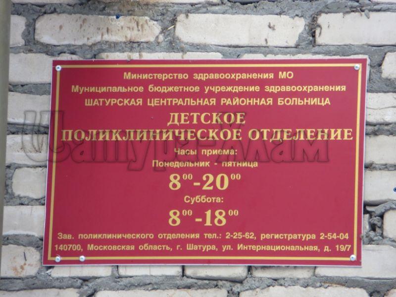 Больница новозыбкова официальный сайт