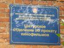 Мособлкино-Шатура