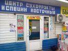 Центр Сухофруктов-Шатура