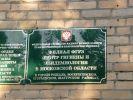 Центр гигиены и эпидемиологии-Шатура