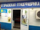 Егорьевская птицефабрика-Шатура