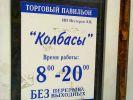 Колбасы-Шатура