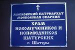 Храм Новомучеников и исповедников-Шатура