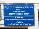 Восточные электрические сети-Шатура