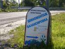 Шиномонтаж Балансировка-Шатура