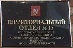Госадмтехнадзор-Шатура