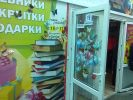 Книги-Шатура
