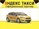 Яндекс такси-Шатура