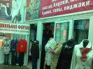 Одежда для девочек и мальчиков-Шатура