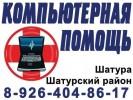 Компьютерный сервис на дому-Шатура