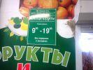 Фрукты и овощи-Шатура