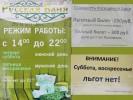 Русская Баня-Шатура