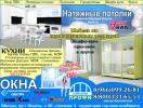 ПРОФИ Окна Натяжные потолки Мебель-Шатура