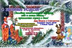 Дед Мороз и Снегурочка-Шатура