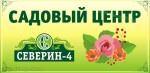 Садовый центр-Шатура