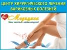 Центр лечения варикозных болезней
