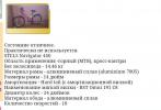 Продаётся подростковый велосипед.