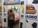 Продукты деревни-Шатура