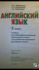 Учебник английский язык 2 класс.