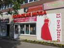 Польская мода-Шатура