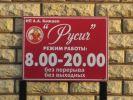 Русич-Шатура