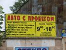 Автосалон-Шатура