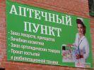 Аптечный пункт-Шатура