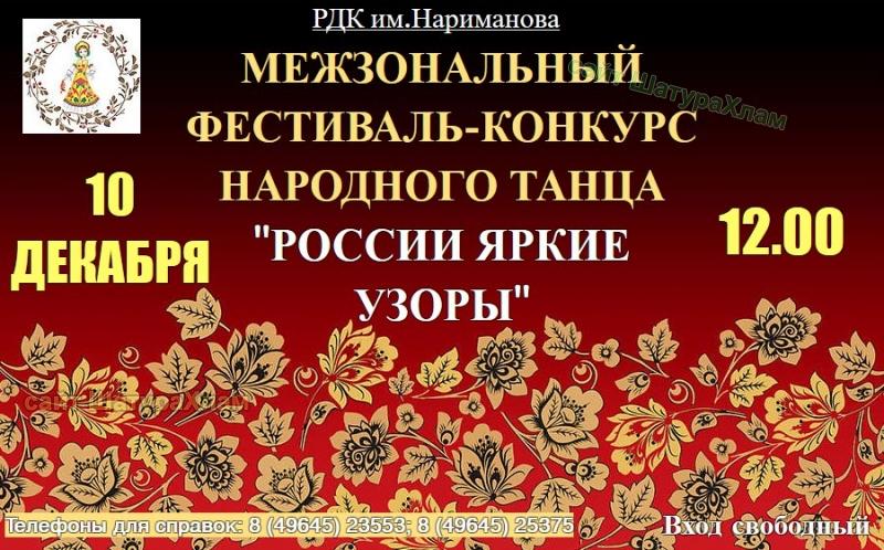 Межзональный фестиваль-конкурс народного танца
