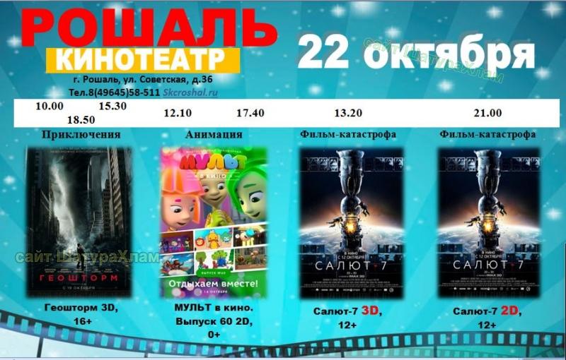 Афиша кинотеатра в СКЦ Рошаль