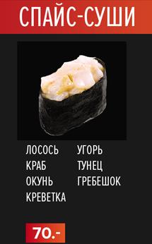 Спайс - суши