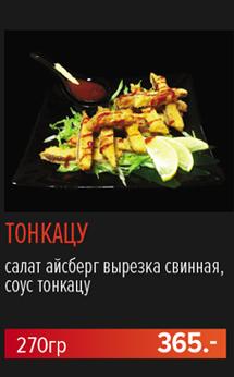 Тонкацу