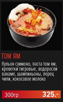 Том ям