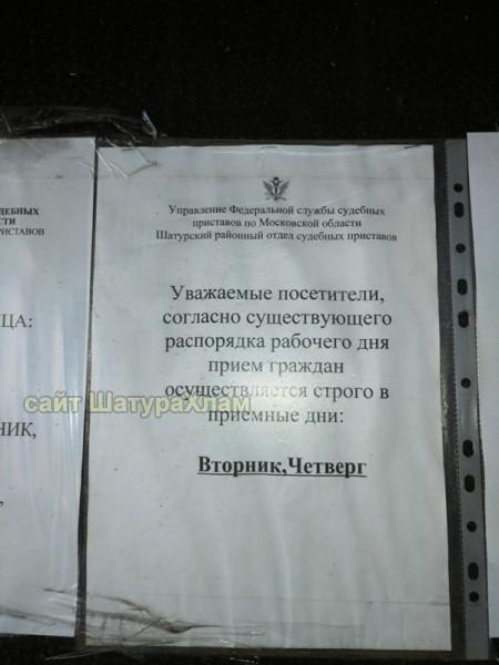 Судебные приставы московская область узнать долги кредит плохой историей и просрочкой сургут