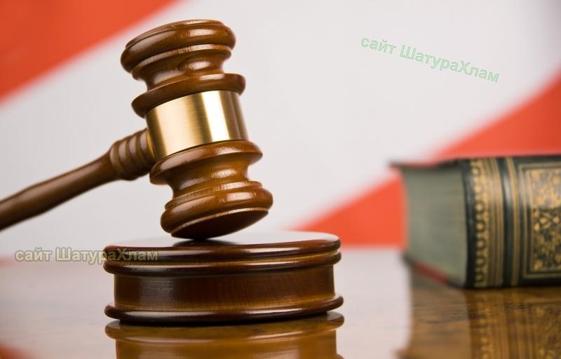 шатурская управляющая компания суд залив